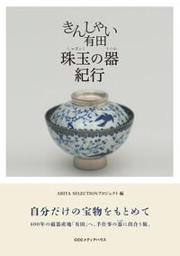 きんしゃい有田 珠玉の器紀行-電子書籍