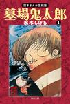 墓場鬼太郎(1) 貸本まんが復刻版-電子書籍