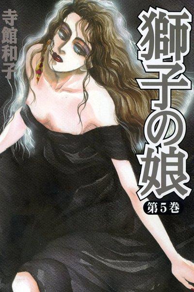 獅子の娘5-電子書籍