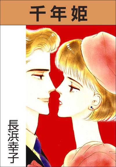 千年姫-電子書籍