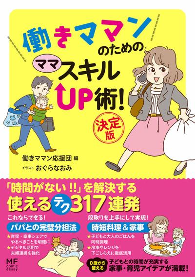働きママンのための ママ スキルUP術! 決定版-電子書籍