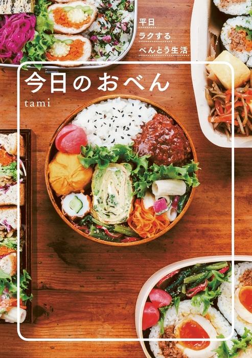 今日のおべん-電子書籍-拡大画像