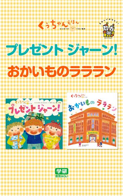 プレゼント  ジャーン!☆おかいものラララン-電子書籍