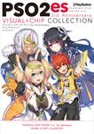 ファンタシースターオンライン2 es 3rd Anniversary ビジュアル&チップコレクション【アイテムコード付き】-電子書籍