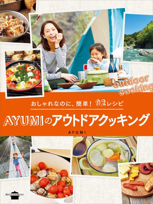 おしゃれなのに、簡単! 92レシピ AYUMIのアウトドアクッキング拡大写真