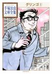 グリンゴ 手塚治虫文庫全集(2)-電子書籍