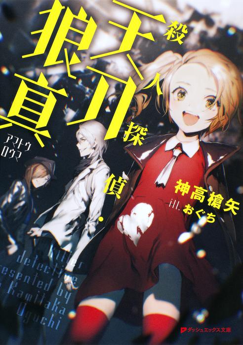 殺人探偵・天刀狼真(アマトウロウマ)-電子書籍-拡大画像