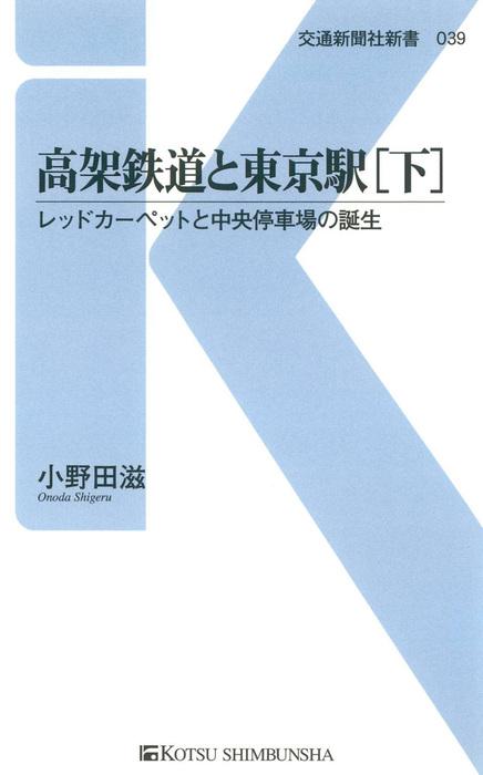 高架鉄道と東京駅[下]-電子書籍-拡大画像