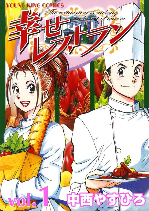 Shiawase Restaurant / 1-電子書籍-拡大画像