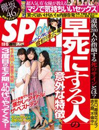 週刊SPA! 2016/11/8・15合併号
