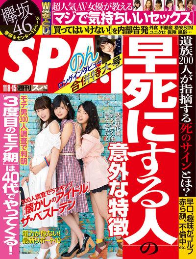 週刊SPA! 2016/11/8・15合併号-電子書籍
