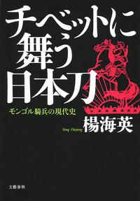 チベットに舞う日本刀 モンゴル騎兵の現代史-電子書籍