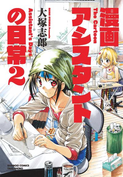 漫画アシスタントの日常 (2)-電子書籍