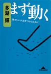 まず動く~輝かしい人生をつかむために~-電子書籍