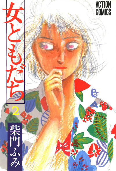 女ともだち / 2-電子書籍