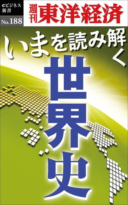 いまを読み解く「世界史」―週刊東洋経済eビジネス新書No.188-電子書籍-拡大画像