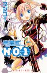 未完成NO.1(1)-電子書籍