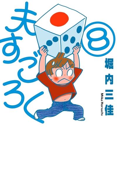 夫すごろく (8)-電子書籍