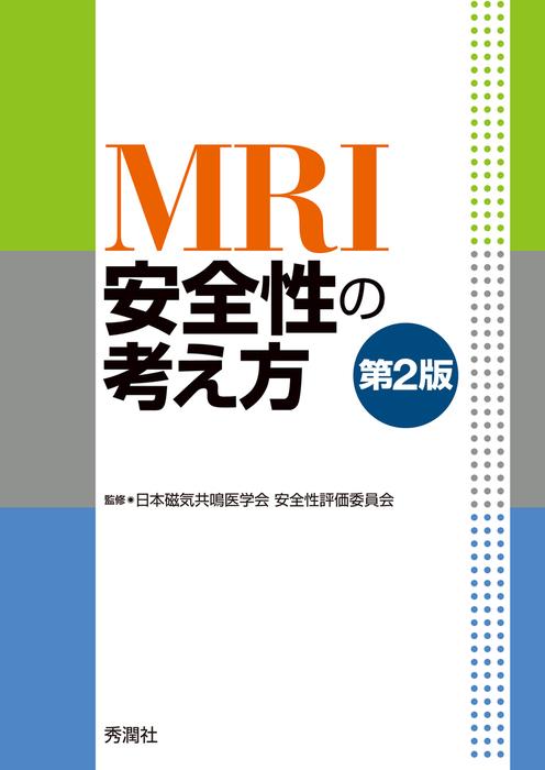 MRI安全性の考え方 第2版拡大写真