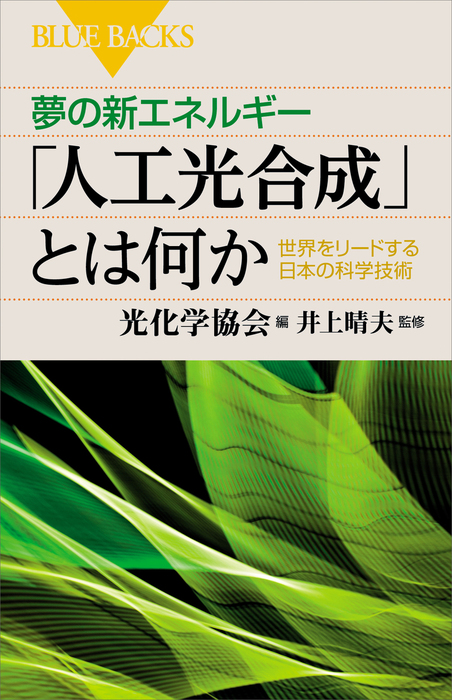 夢の新エネルギー「人工光合成」とは何か 世界をリードする日本の科学技術-電子書籍-拡大画像