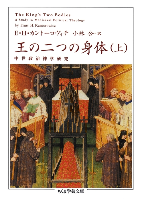 王の二つの身体 上拡大写真