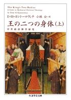 「王の二つの身体(ちくま学芸文庫)」シリーズ