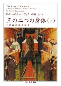 王の二つの身体 上-電子書籍