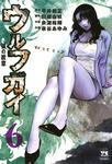 ウルフガイ 6-電子書籍