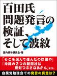 百田氏問題発言の検証、そして波紋-電子書籍