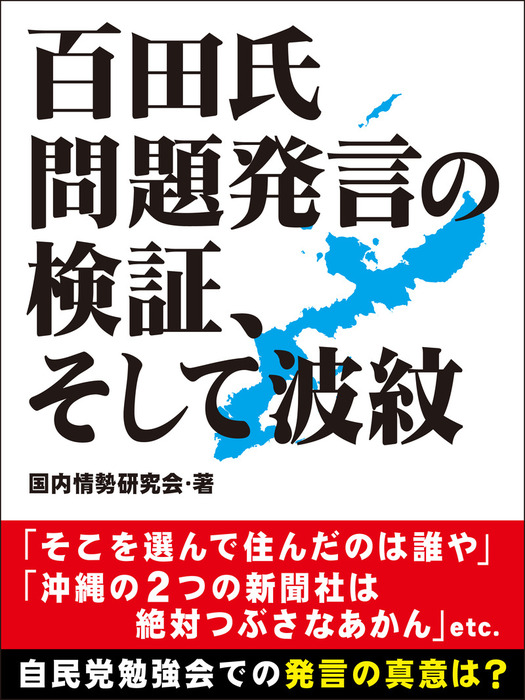 百田氏問題発言の検証、そして波紋拡大写真