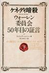 ケネディ暗殺 ウォーレン委員会50年目の証言(下)-電子書籍