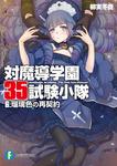 対魔導学園35試験小隊 6.瑠璃色の再契約-電子書籍