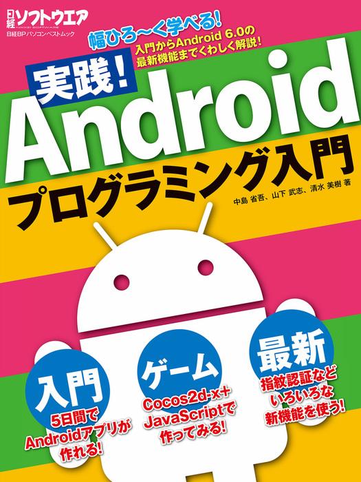 実践!Androidプログラミング入門拡大写真