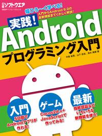 実践!Androidプログラミング入門-電子書籍