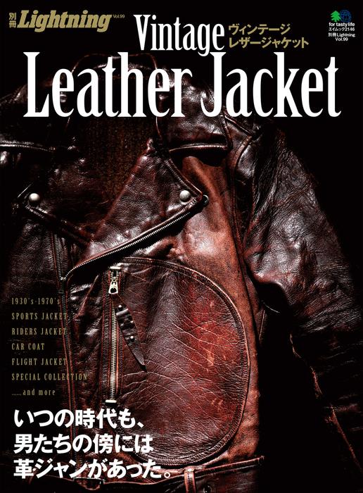 別冊Lightning Vol.99 ヴィンテージレザージャケット拡大写真