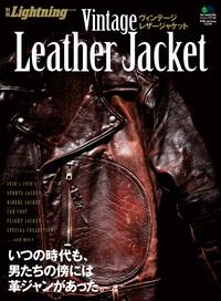 別冊Lightning Vol.99 ヴィンテージレザージャケット