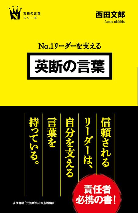 No.1リーダーを支える 英断の言葉-電子書籍-拡大画像
