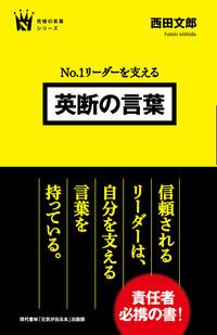 No.1リーダーを支える 英断の言葉-電子書籍