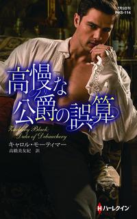 高慢な公爵の誤算-電子書籍