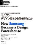 サムスン:デザイン思考から何を得たのか-電子書籍