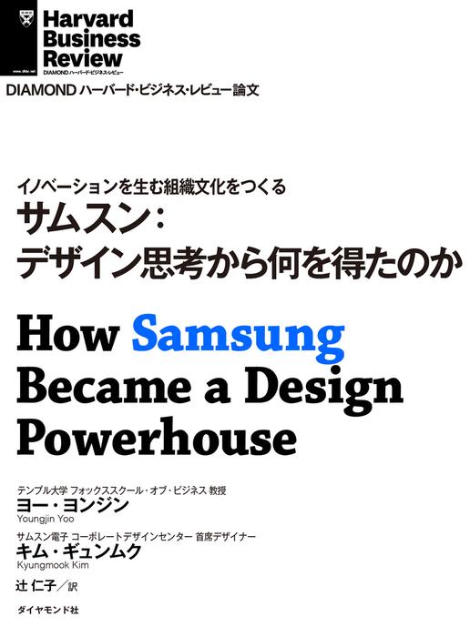 サムスン:デザイン思考から何を得たのか拡大写真