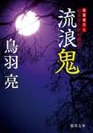 極楽安兵衛剣酔記 流浪鬼-電子書籍