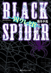 BLACK SPIDER ―囚ワレタ蒼―-電子書籍