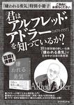 「嫌われる勇気」特別小冊子 君はアルフレッド・アドラーを知っているか?-電子書籍