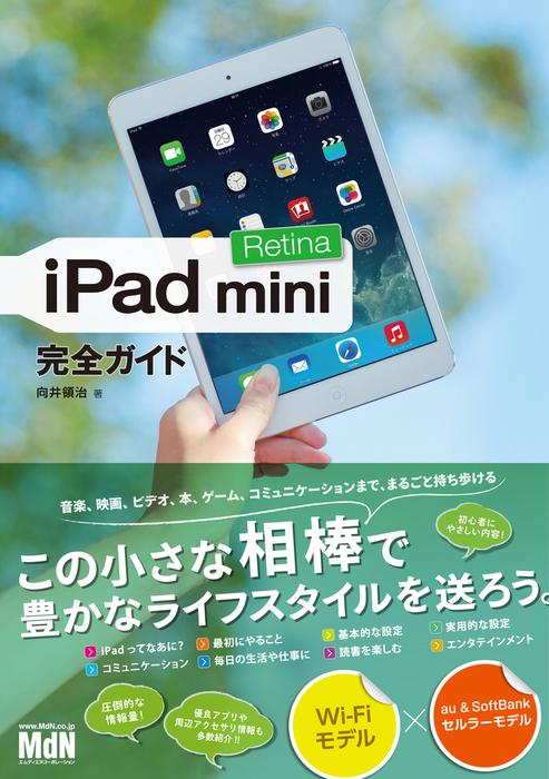 iPad mini Retina 完全ガイド拡大写真