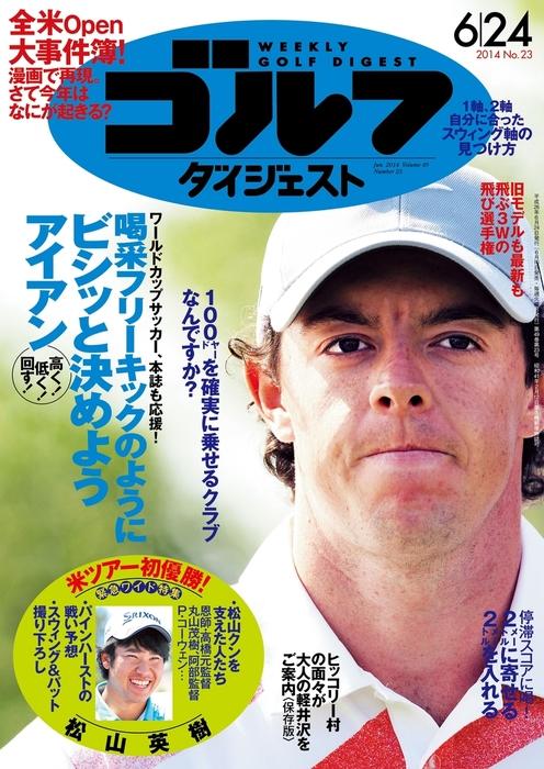 週刊ゴルフダイジェスト 2014/6/24号拡大写真