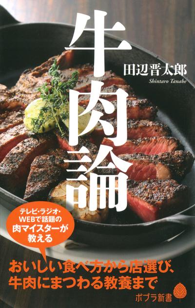 牛肉論-電子書籍
