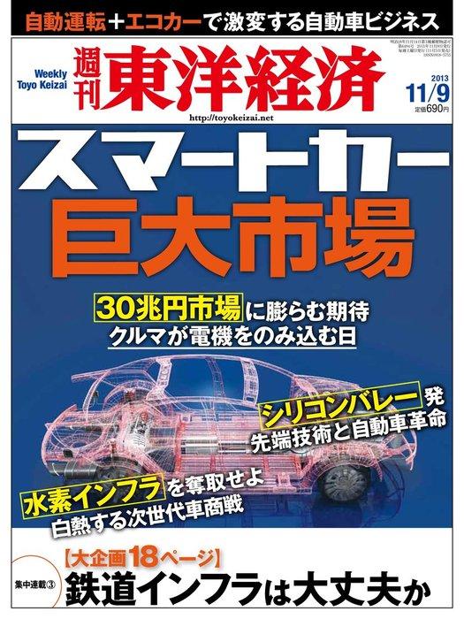 週刊東洋経済 2013年11月9日号-電子書籍-拡大画像
