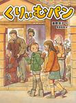 くりぃむパン-電子書籍