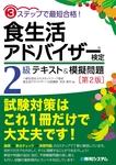 3ステップで最短合格! 食生活アドバイザー(R)検定2級 テキスト&模擬問題[第2版]-電子書籍